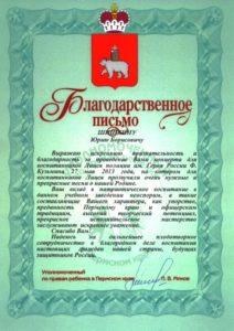 Благодарственное письмо Ю.Б. Шишкину