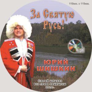 Накатка Юрий Шишкин - За Святую Русь СМИК