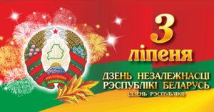 den-nezavisimosti-respubliki-belarus