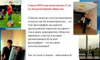 2015-07-02 - Нам 5 лет (Wir sind 5 Jahre)