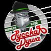 Клуб любителей шансона — Русская душа